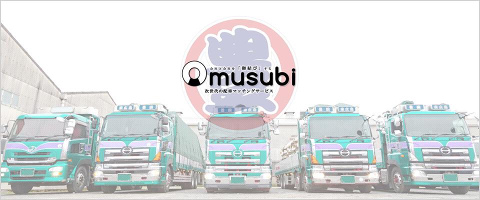 omusubi_banner
